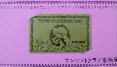 sunclubcard.JPG