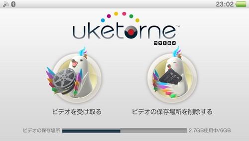 uketor4.jpg